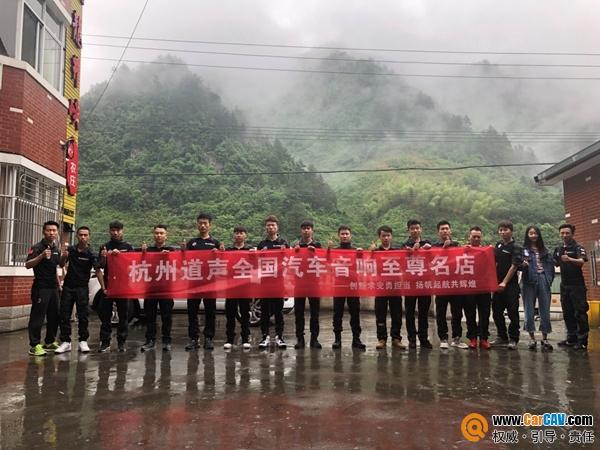 暴雨中砥砺前行 杭州道声誓要成为汽车音响门店最强特种团队