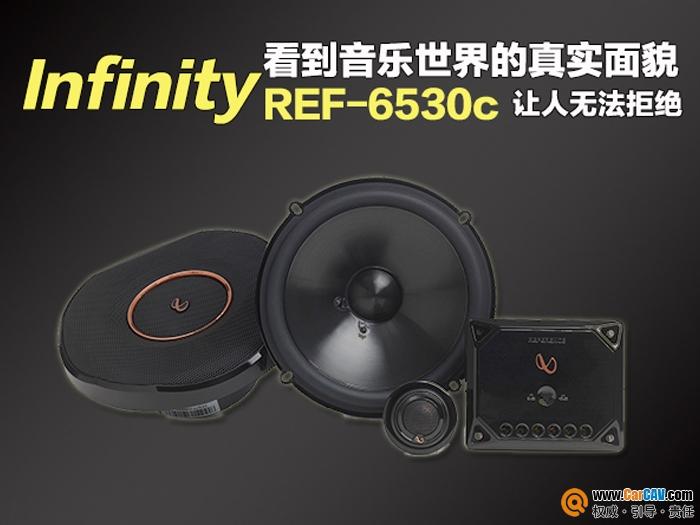 看到音乐世界的真实面貌 Infinity REF-6530cx让人无法拒绝
