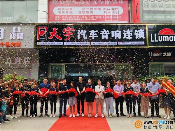 迈进新里程 祝贺天宇汽车音响连锁河南运营中心盛大开业