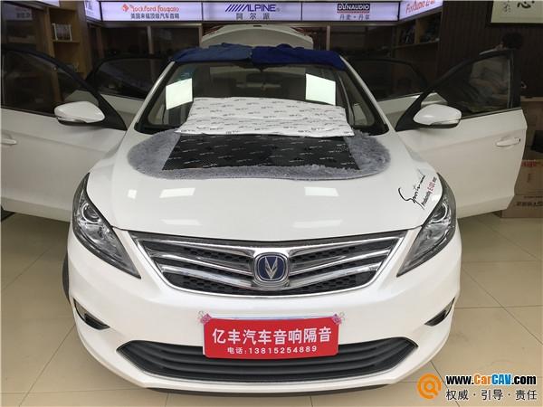 蘇州億豐長安逸動汽車隔音改裝GT隔音 靜享行車旅程