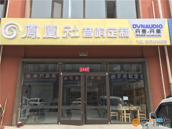 邯郸凤凰社专业汽车音响改装
