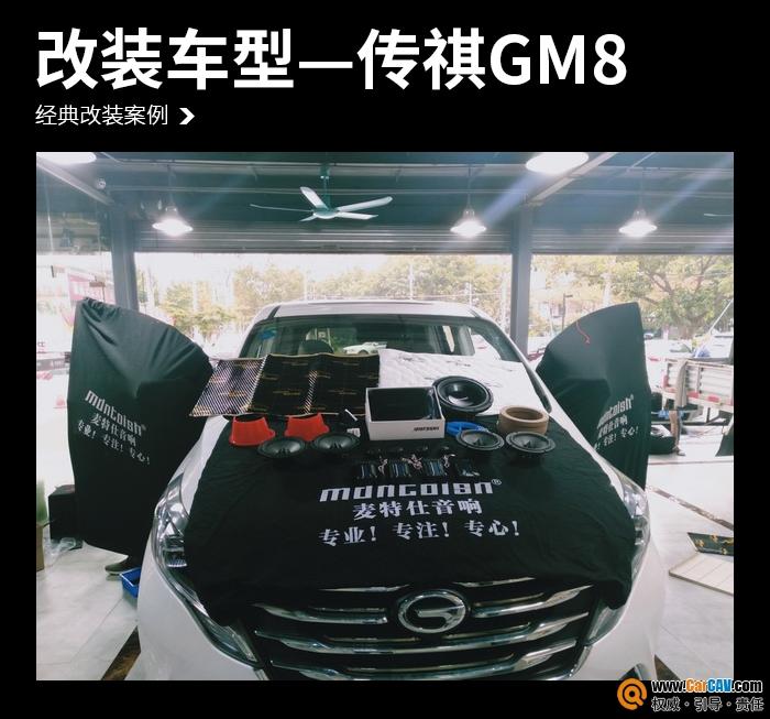 广州增城众汇传祺GM8汽车音响改装传祺GM8麦特仕