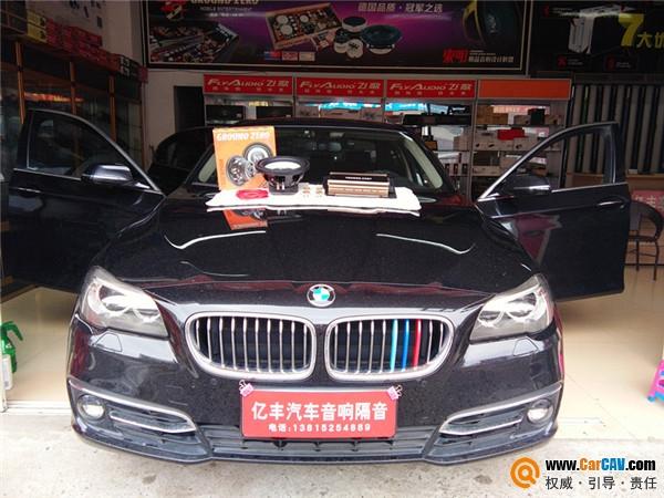 苏州亿丰宝马5系汽车音响改装来福 嗨翻全场