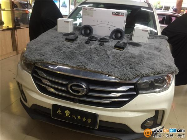 中山永丰传祺GS4汽车音响改装丹麦丹拿 缔造传奇