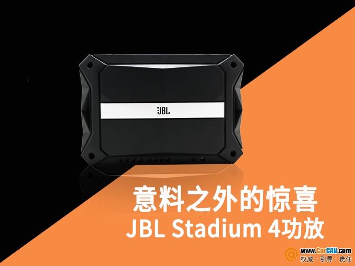 时尚外观+超大功率 来自JBL Stadium 4功放的意外惊喜