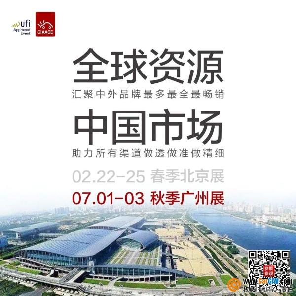 第29屆中貿雅森廣州展2019年7月1-3日在廣州舉行