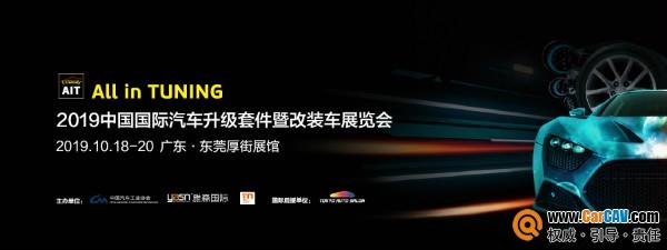 2019第七届AIT改装车展 立足华南,辐射全球(赋能进阶中国改装行