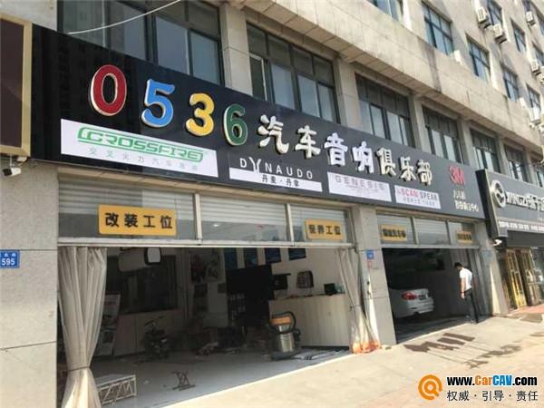 潍坊昌乐县0536汽车音响