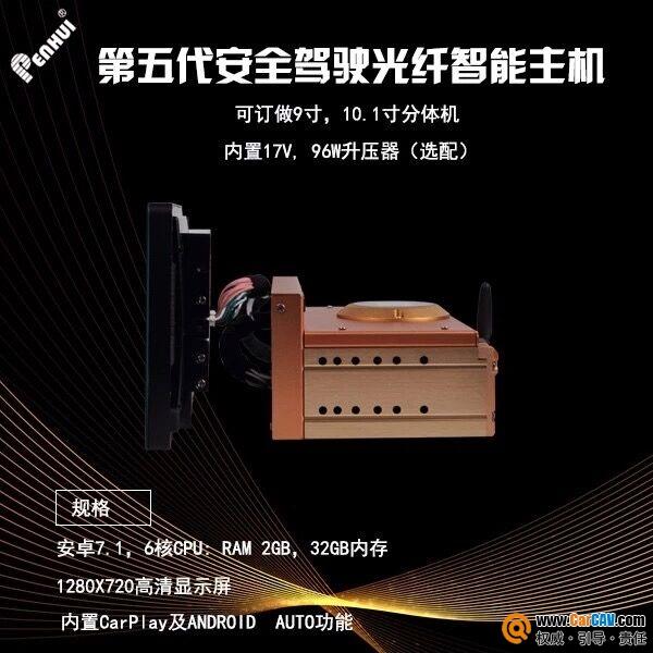 支持aptX音質媲美CD 朋輝第5代安全駕駛光纖智能主機