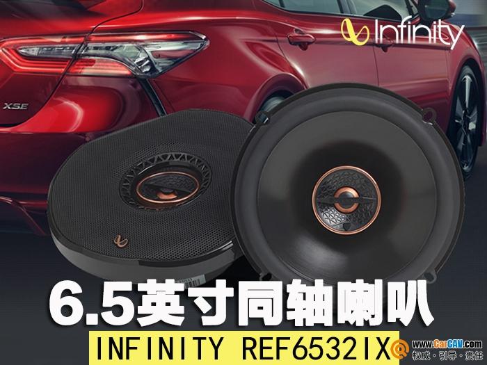 同轴喇叭的全能型担当 Infinity REF-6532ix太让人上头了