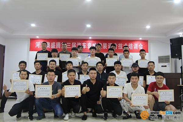 慧聲同盟全程支持 河北奧盛騰汽車音響安裝調音培訓會