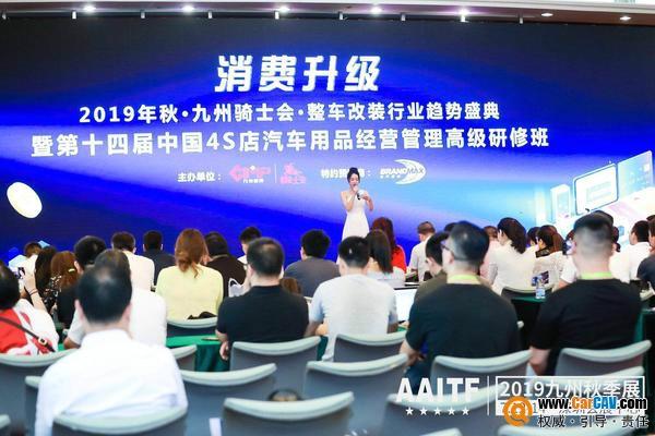 九州騎士會整車改裝行業盛典暨第十四屆中國4S研修班圓滿結束