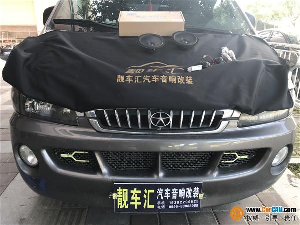 泉州靚車匯江淮瑞風汽車音響改裝皇家騎士 純真人聲