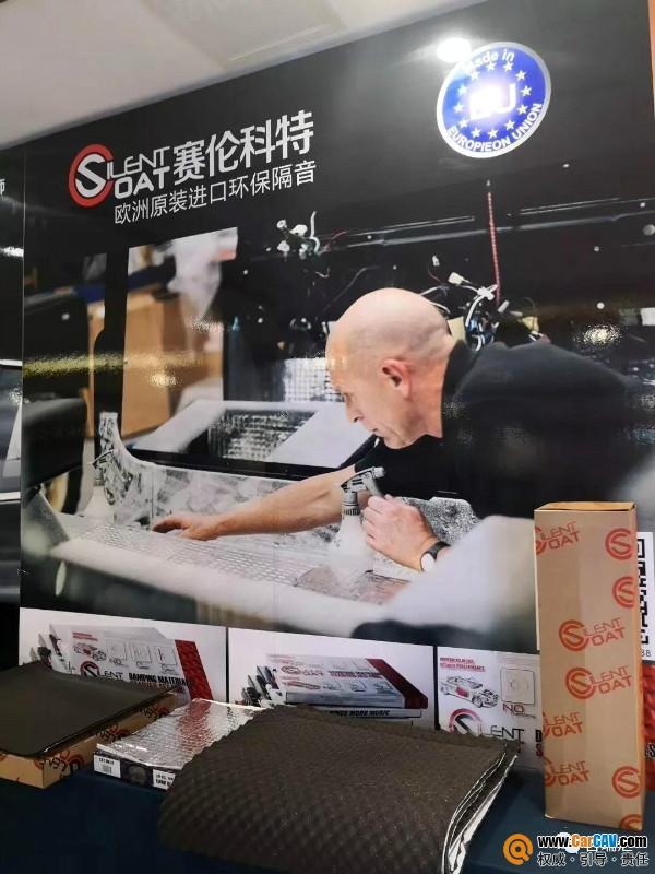 環保級隔音品牌 賽倫科特力助CarCAV賦能門店(南昌站)
