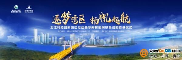 """好帮手知行助力""""千亿三水""""大未来 华南智能网联集成园正式起航"""