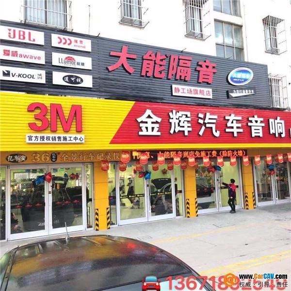 上海浦东新区金辉汽车音响