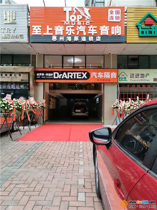 惠州市惠阳区至上音乐汽车音响