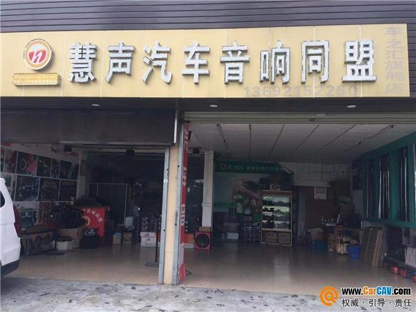 深圳光明区慧声汽车音响