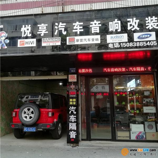 萍乡悦享汽车音响