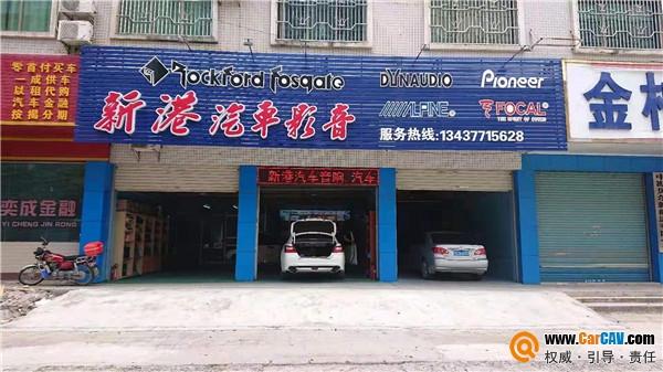 惠州惠东县新港汽车影音