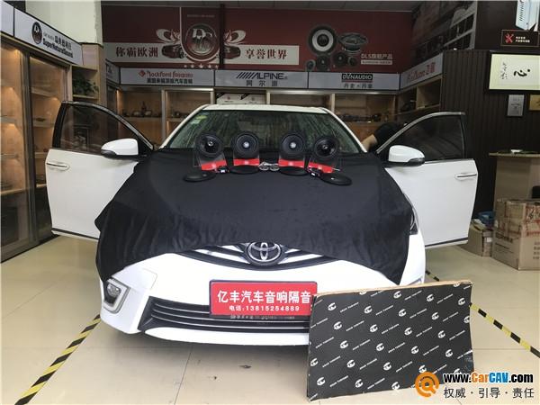苏州亿丰丰田卡罗拉汽车音响改装DLS 回味无穷