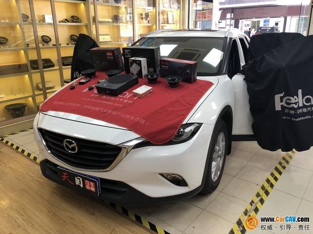 上海天目马自达CX-4汽车音响改装芬朗倾听佳音