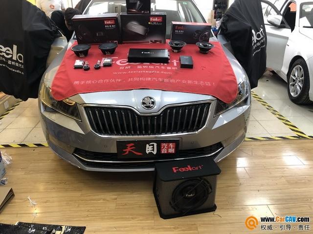 上海天目斯柯达速派汽车音响改装芬朗 入门级的首