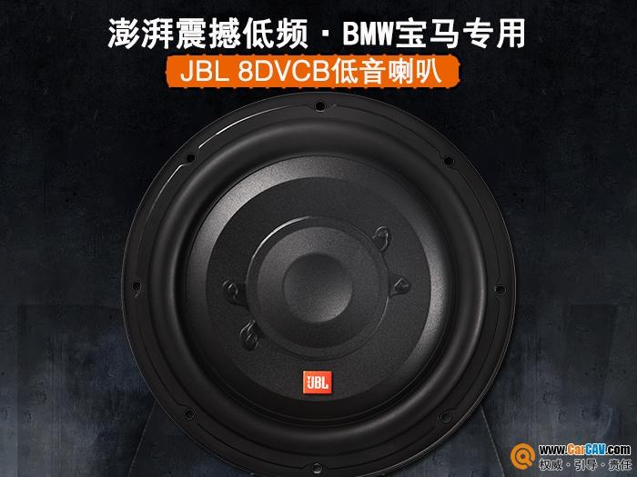 无损安装,低频澎湃 JBL 8DVCB宝马专车专用低音喇叭