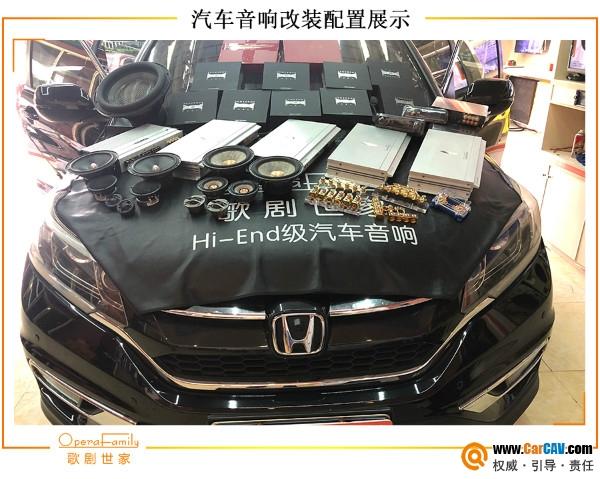 本田CR-V用33万砸出了什么 至上音乐超值豪华音响