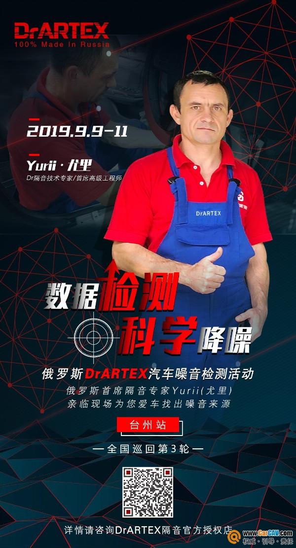 科学降噪 俄罗斯DrARTEX隔音专家Yurii全国技术指导巡回台州站