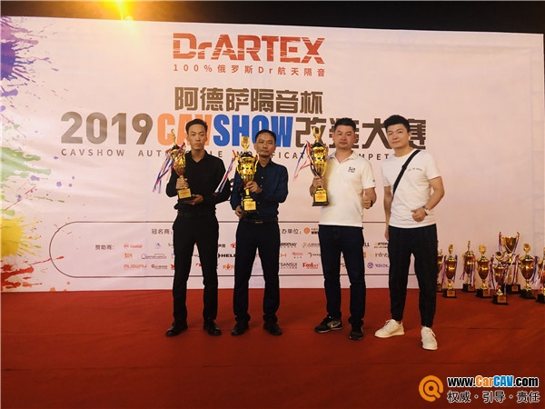 2019CAVshow汽車音響改裝賽場順利開展 祝賀懷化德駿獲得亞軍