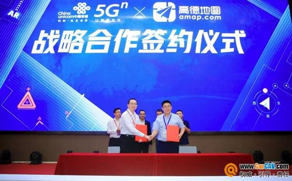 高德攜手聯通 共建5G時代出行新未來