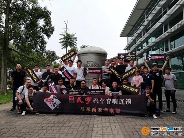 學無止境 天宇汽車音響連鎖團隊遠赴馬來西亞NTC集團考察