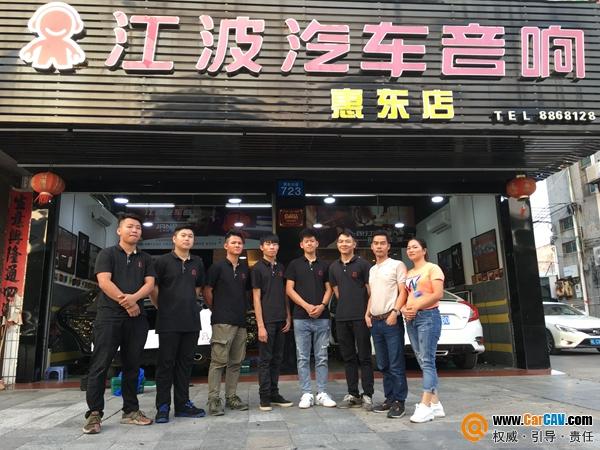 县城店年营业额400万,惠东江波音响的联盟标杆之
