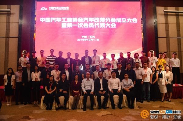 行業大事 中國汽車工業協會汽車改裝分會正式成立