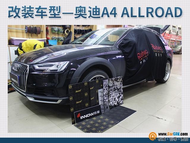 噪音终结 上海音豪奥迪A4汽车隔音改装StP