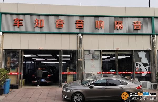 只做StP隔音,北京车知音凭什么做到月均30万?