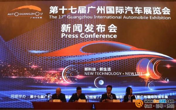 第十七届广州汽车展即将盛大开幕 汽车音乐节受瞩目