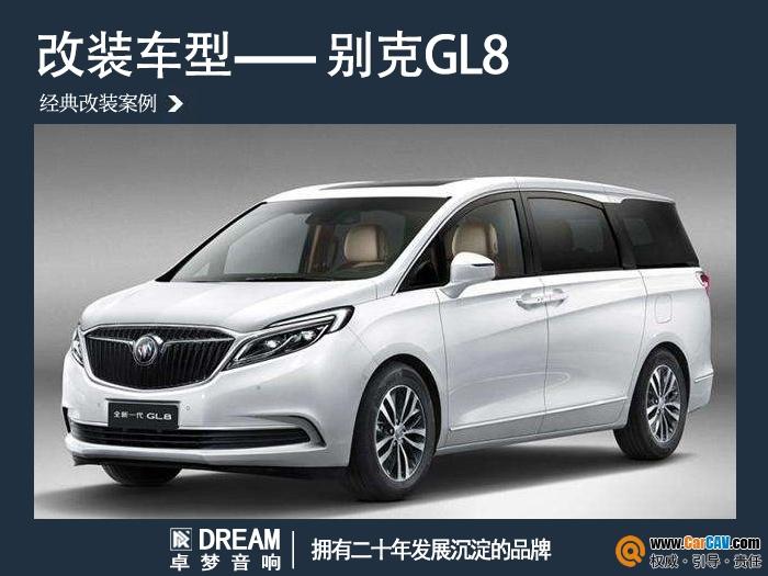 """枣庄江波别克GL8汽车隔音改装大白鲨 新""""静""""界"""