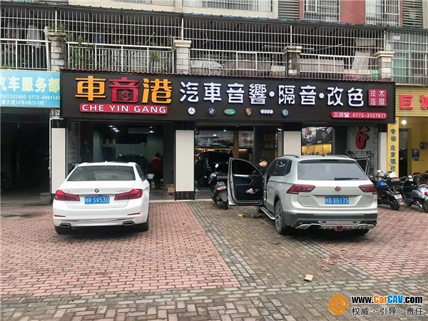 柳州車音港汽车音响
