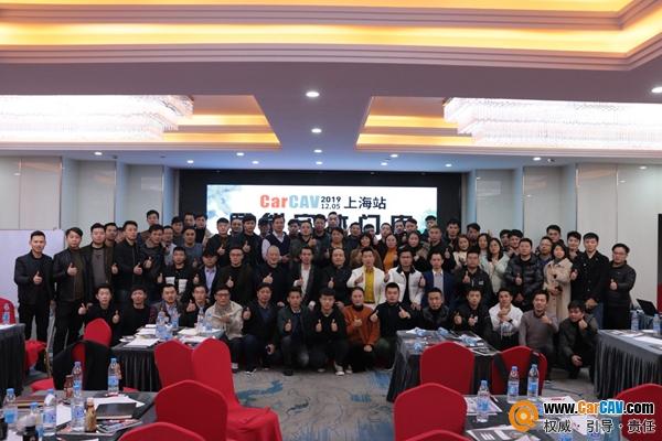 終端營銷新突破 CarCAV賦能門店·2019業績提升百分百強化班上海