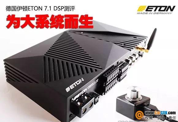 天生為大系統而來 伊頓ETON 7.1聲道DSP功率放大器