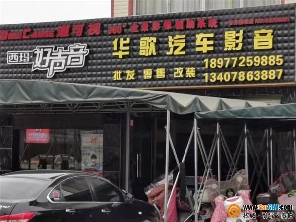 广西柳州华歌汽车音响
