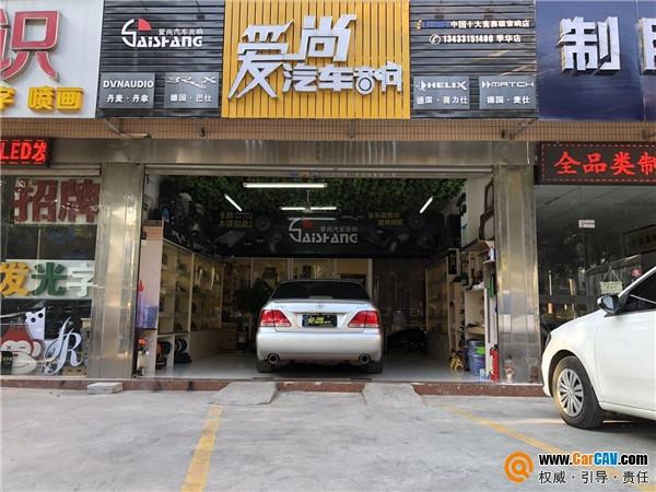 佛山禅城区爱尚汽车音响季华店