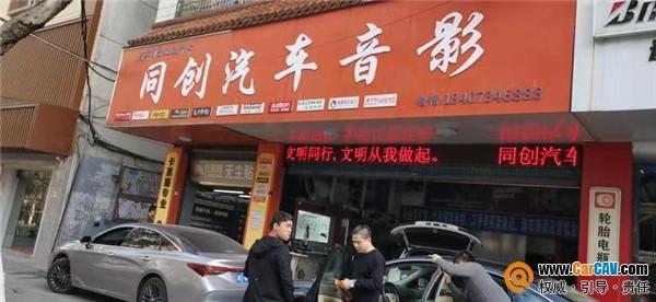 衡陽雁峰區同創汽車音響