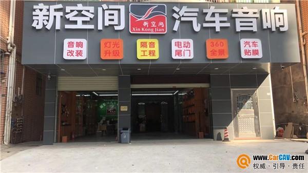 惠州惠城区新空间汽车音响