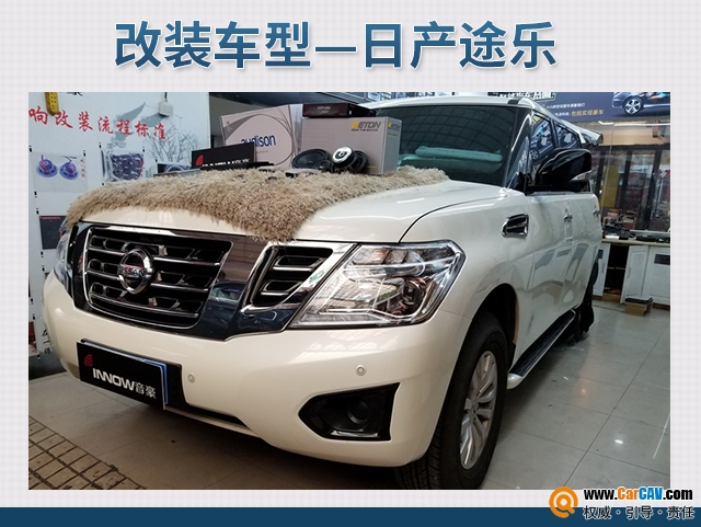 上海音豪日产途乐汽车音响改装伊顿 真实的原声再现