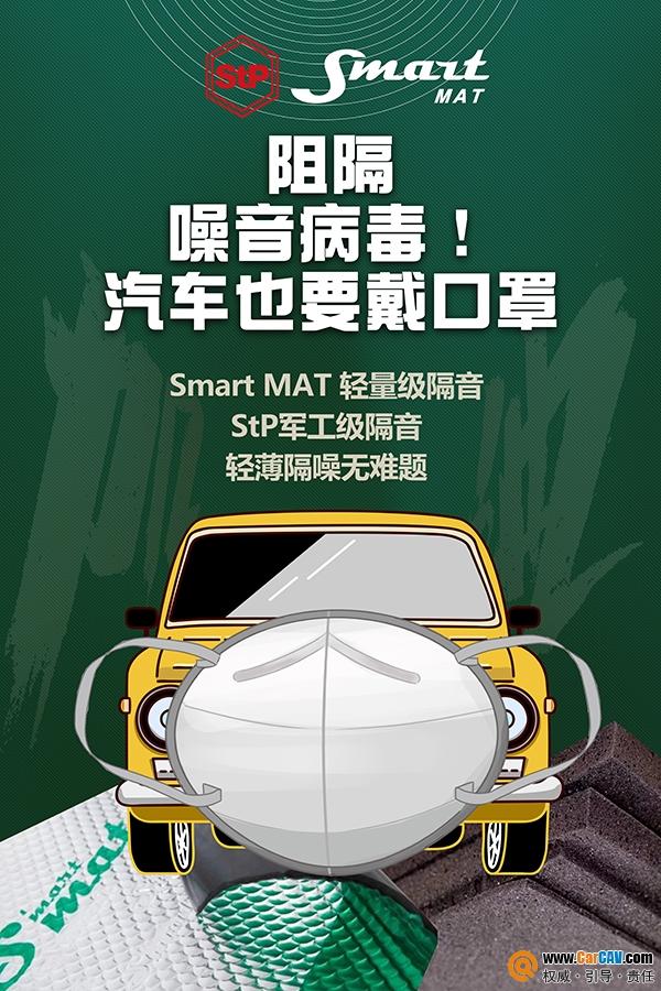 阻隔噪音病毒,给汽车戴口罩!StP&SmartMAT隔