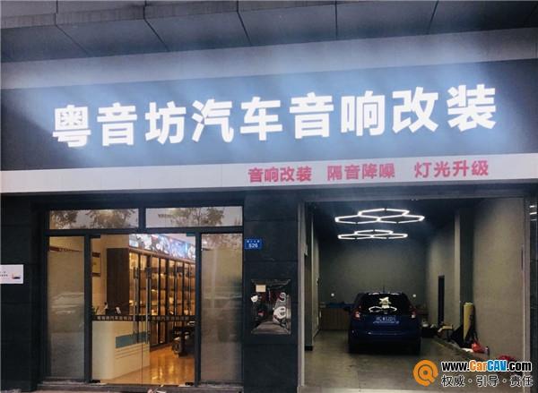 株洲天元區粵音坊汽車音響