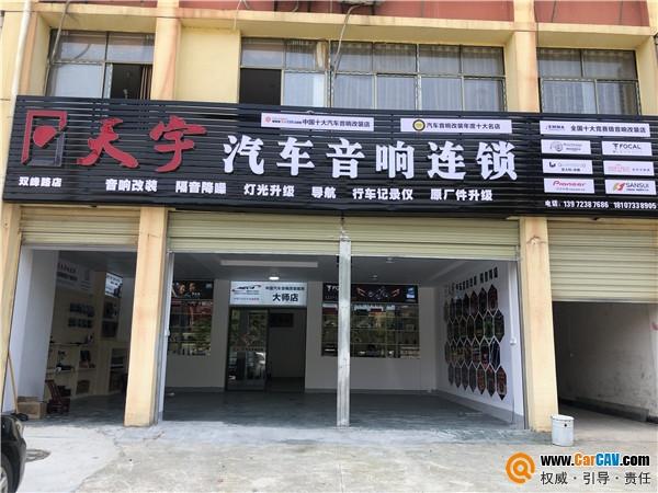 咸宁咸安区天宇汽车音响双峰路店